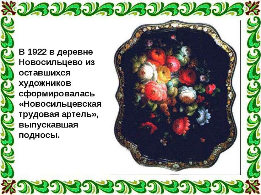 В 1922 в деревне Новосильцево из оставшихся художников сформировалась «Новоси...