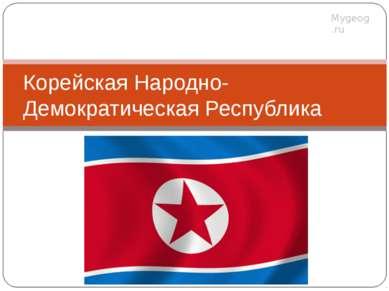 Корейская Народно-Демократическая Республика Mygeog.ru
