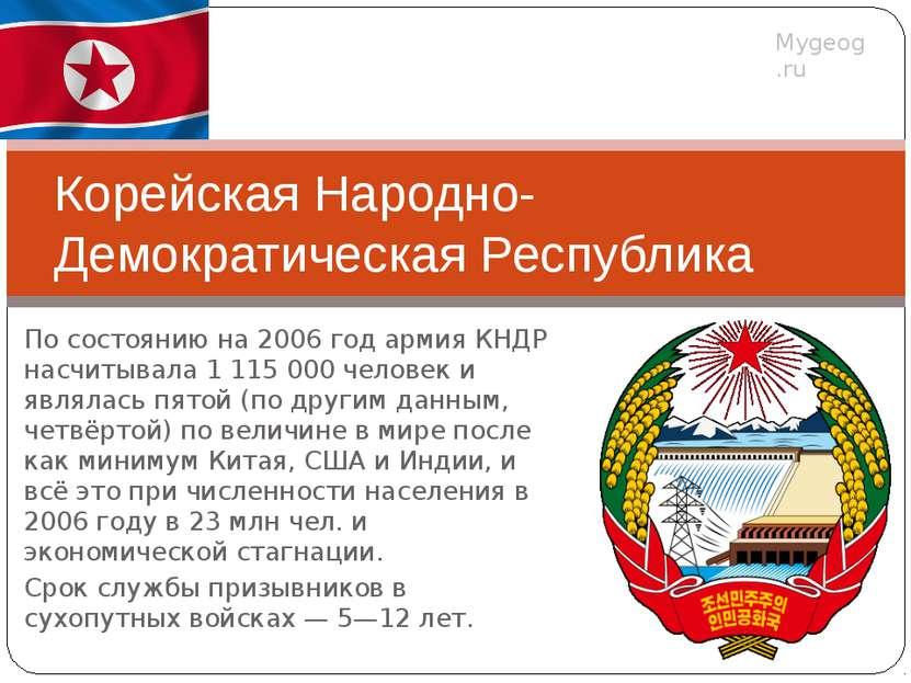 По состоянию на 2006 год армия КНДР насчитывала 1 115 000 человек и являлась ...
