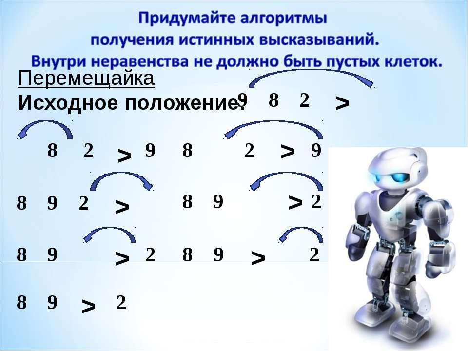 Перемещайка Исходное положение: > > > > > > > > 9 8 2 8 9 2 8 2 9 8 2 9 8 9 2...