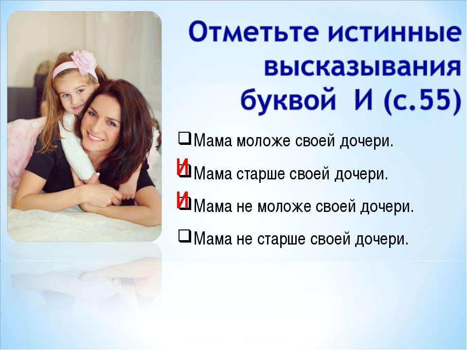 Мама моложе своей дочери. Мама старше своей дочери. Мама не моложе своей доче...