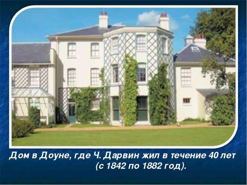 Дом в Доуне, где Ч. Дарвин жил в течение 40 лет (с 1842 по 1882 год).
