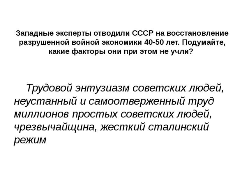 Западные эксперты отводили СССР на восстановление разрушенной войной экономик...