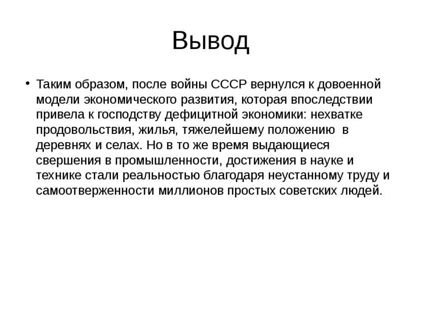 Вывод Таким образом, после войны СССР вернулся к довоенной модели экономическ...