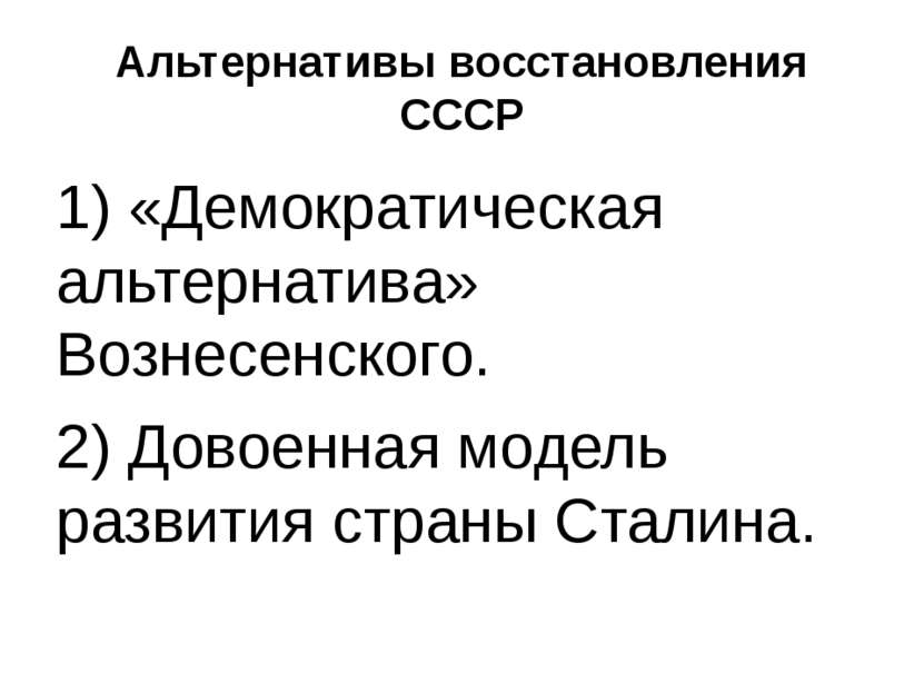 Альтернативы восстановления СССР 1) «Демократическая альтернатива» Вознесенск...