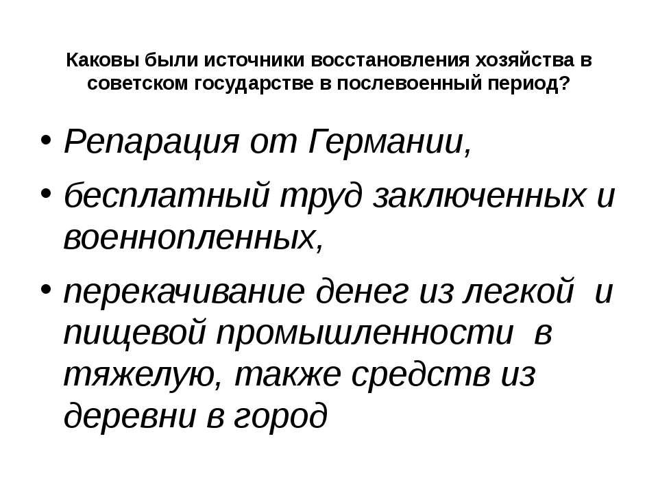 Каковы были источники восстановления хозяйства в советском государстве в посл...