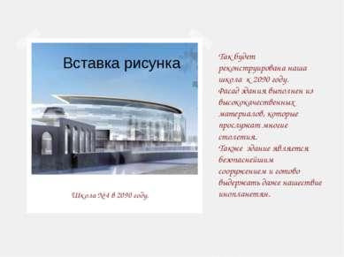 Школа № 4 в 2090 году. Так будет реконструирована наша школа к 2090 году. Фас...