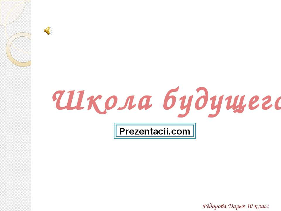 Школа будущего Фёдорова Дарья 10 класс
