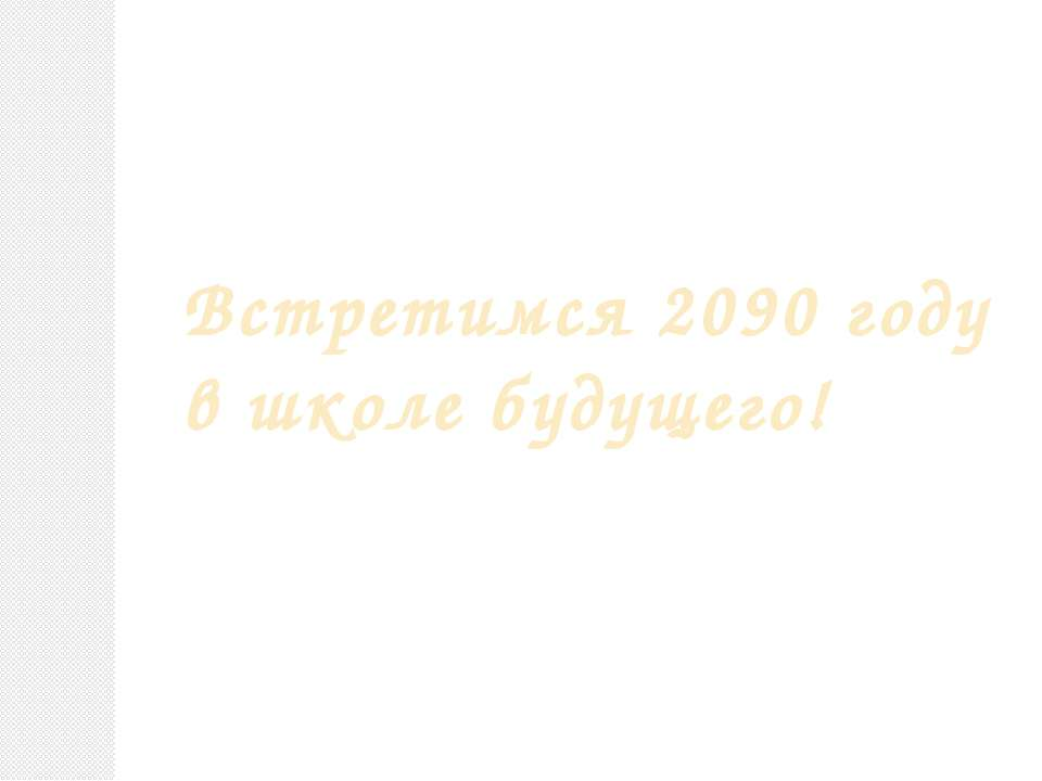 Встретимся 2090 году в школе будущего!