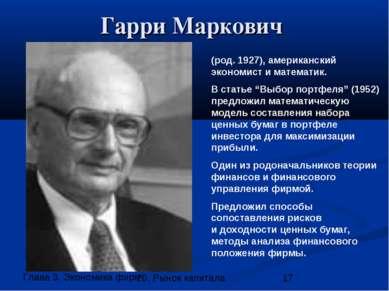 """Гарри Маркович (род. 1927), американский экономист и математик. В статье """"Выб..."""