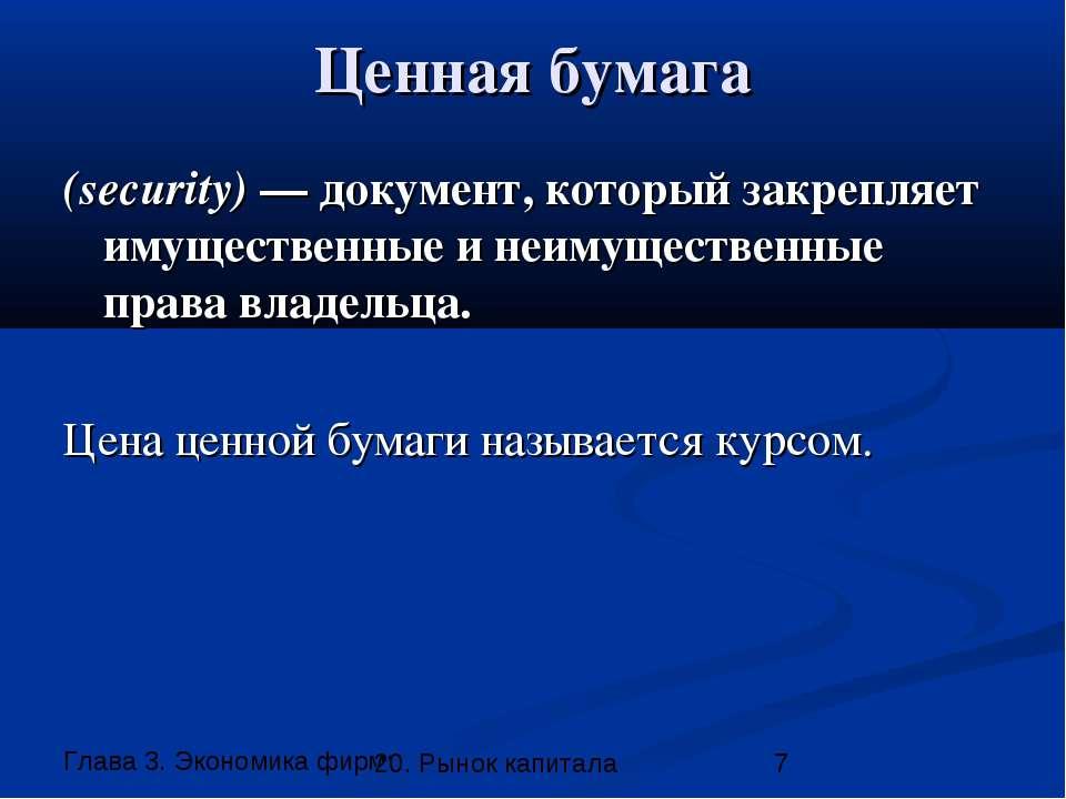 Ценная бумага (security) — документ, который закрепляет имущественные и неиму...