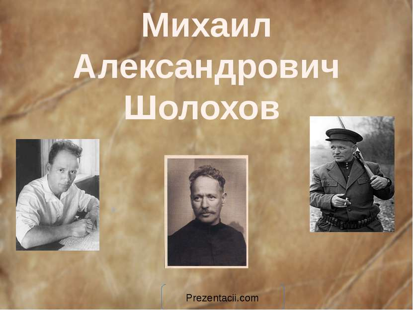 Михаил Александрович Шолохов Prezentacii.com