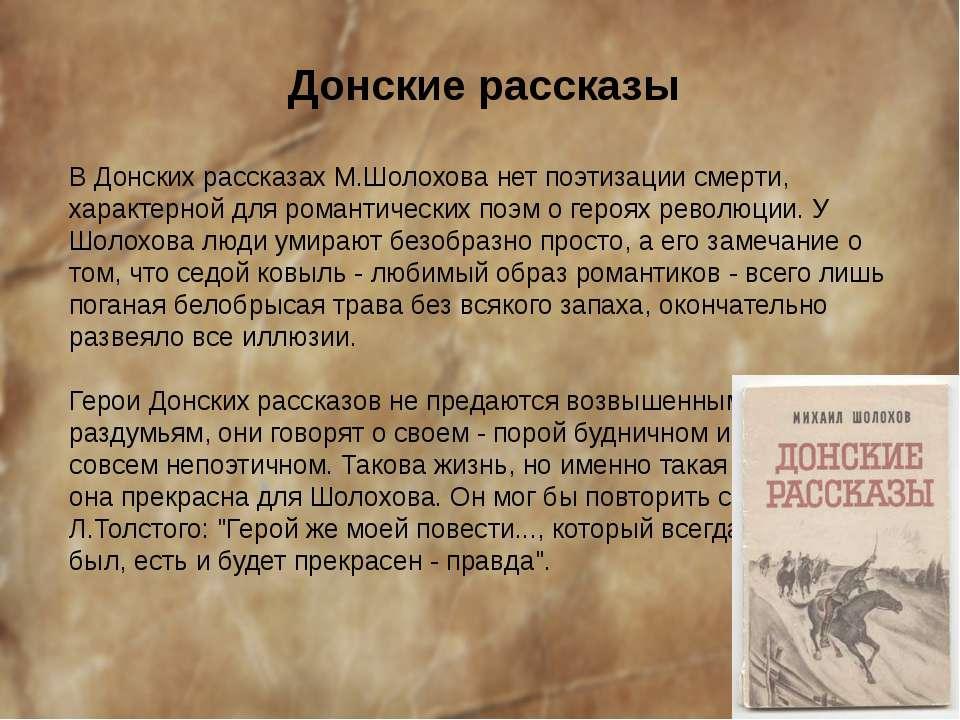 Донские рассказы В Донских рассказах М.Шолохова нет поэтизации смерти, характ...