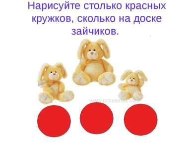 Нарисуйте столько красных кружков, сколько на доске зайчиков.