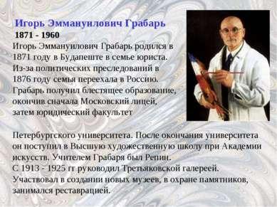 Игорь Эммануилович Грабарь родился в 1871 году в Будапеште в семье юриста. Из...