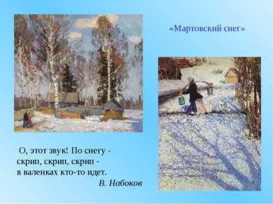 «Мартовский снег» О, этот звук! По снегу - скрип, скрип, скрип - в валенках ...