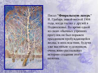 """Писал """"Февральскую лазурь"""" И. Грабарь зимой-весной 1904 года, когда гостил у ..."""