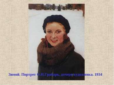 Зимой. Портрет О.И.Грабарь, дочери художника. 1934