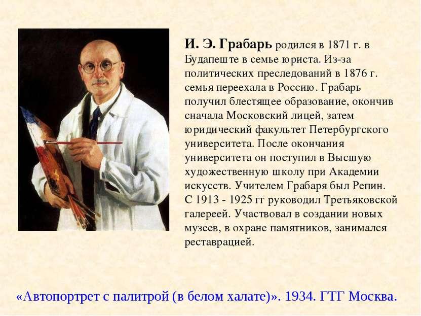 «Автопортрет с палитрой (в белом халате)». 1934. ГТГ Москва. И. Э. Грабарь ро...