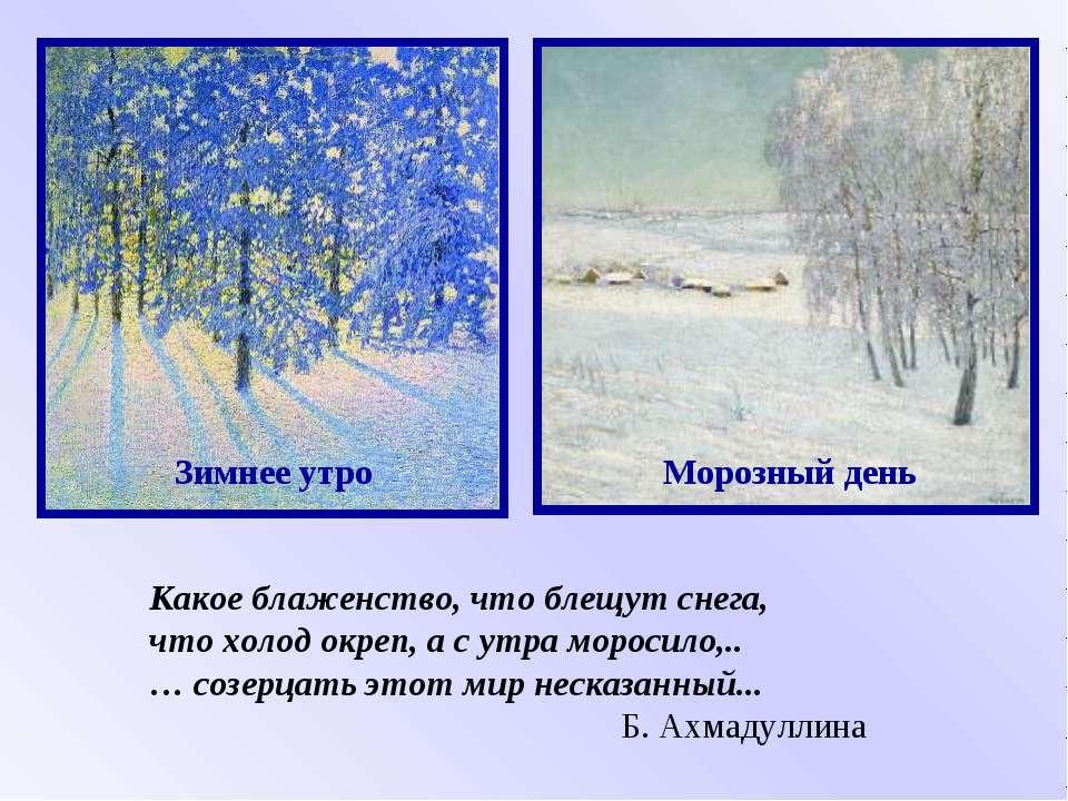 Какое блаженство, что блещут снега, что холод окреп, а с утра моросило,.. … с...