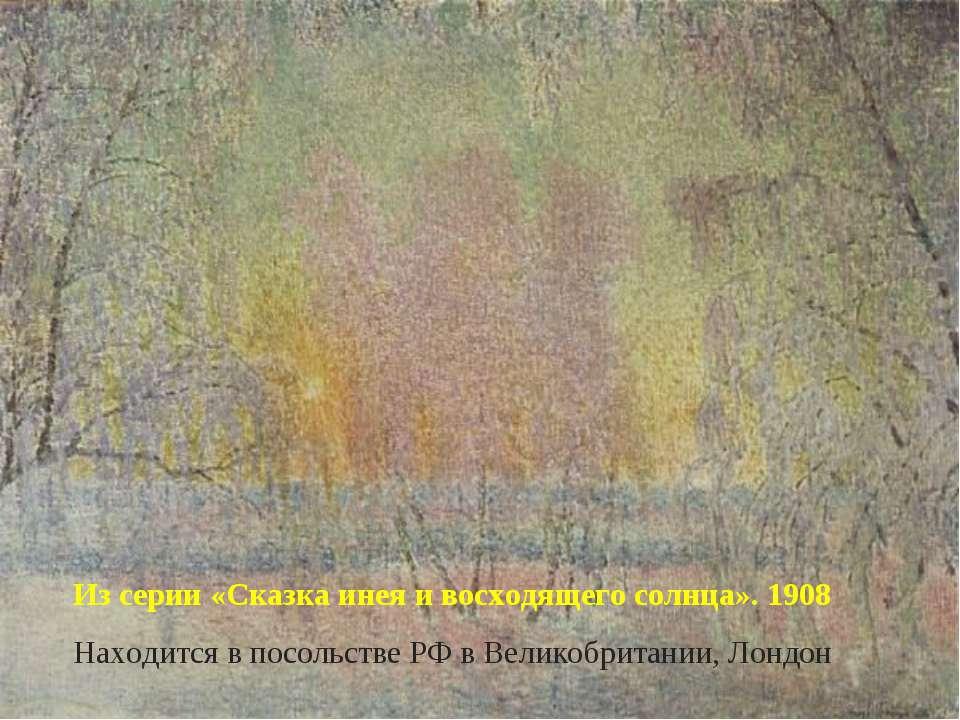 Из серии «Сказка инея и восходящего солнца». 1908 Находится в посольстве РФ в...