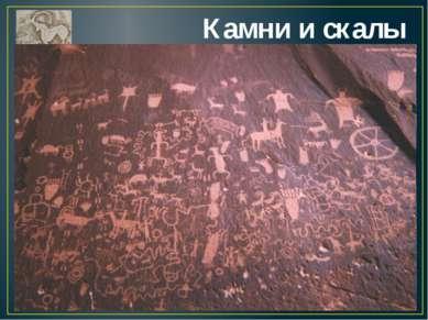 Камни и скалы Древние людина скалах изображали зверей, на которых они охотил...