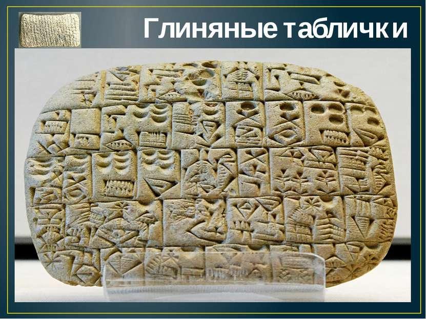 Глиняные таблички Человек начал использовать для записи глину, которая имела ...