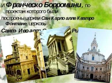И Франческо Борромини, по проектам которого были построены церкви Сан Карло а...