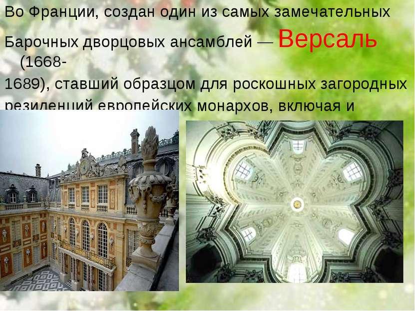 Во Франции, создан один из самых замечательных Барочных дворцовых ансамблей —...