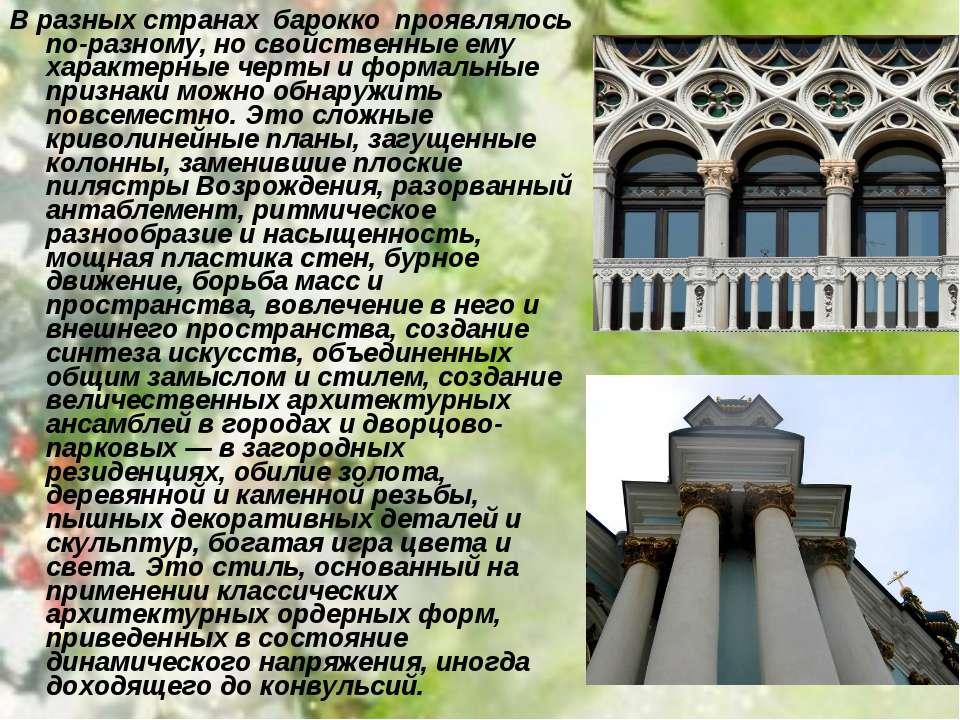 В разных странах барокко проявлялось по-разному, но свойственные ему характ...