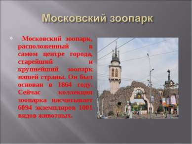 Московский зоопарк, расположенный в самом центре города, старейший и крупнейш...