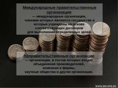 Международные правительственные организации — международные организации, член...