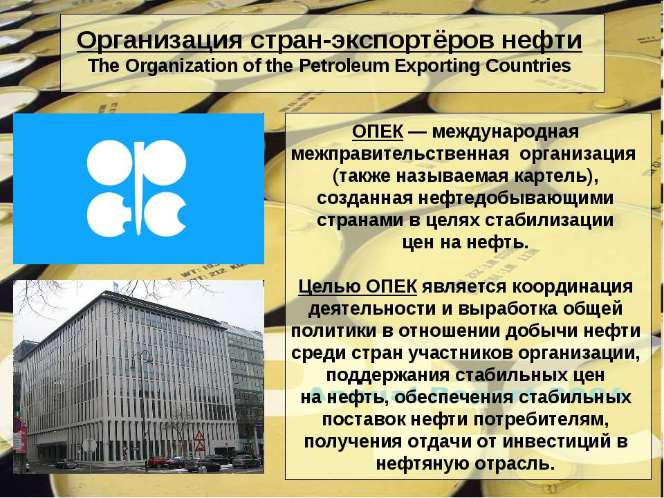 Организация стран-экспортёров нефти The Organization of the Petroleum Exporti...