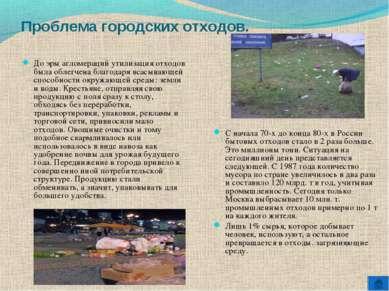 Проблема городских отходов. До эры агломераций утилизация отходов была облегч...