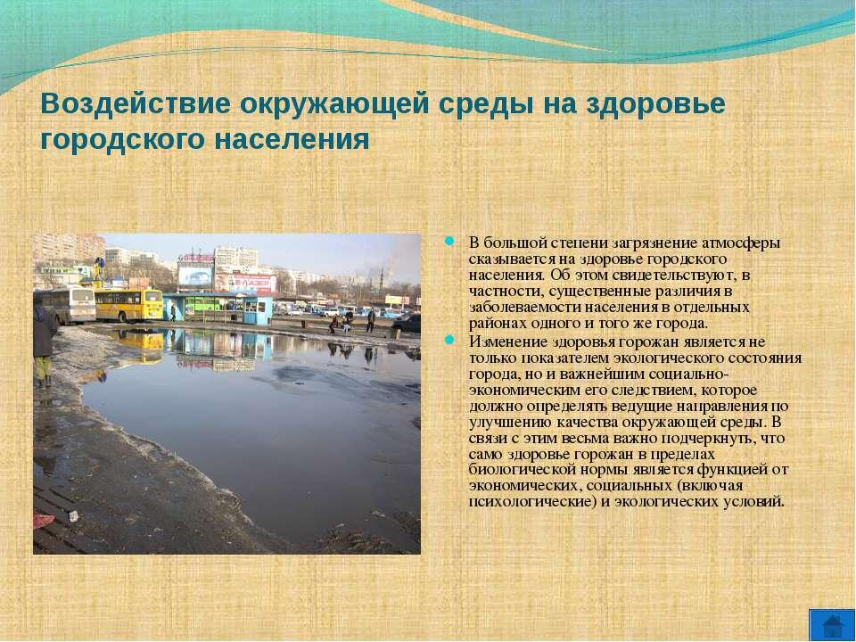 Воздействие окружающей среды на здоровье городского населения В большой степе...
