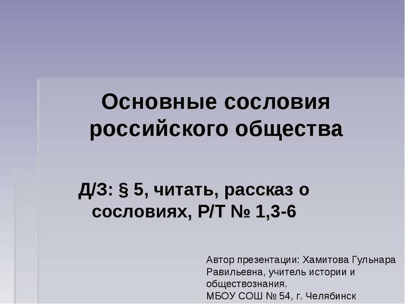 Основные сословия российского общества Д/З: § 5, читать, рассказ о сословиях,...