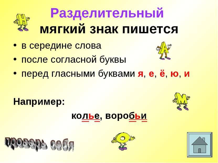 Разделительный мягкий знак пишется в середине слова после согласной буквы пер...