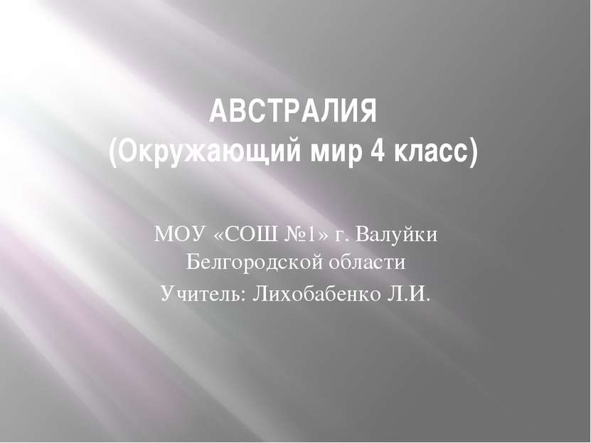 АВСТРАЛИЯ (Окружающий мир 4 класс) МОУ «СОШ №1» г. Валуйки Белгородской облас...