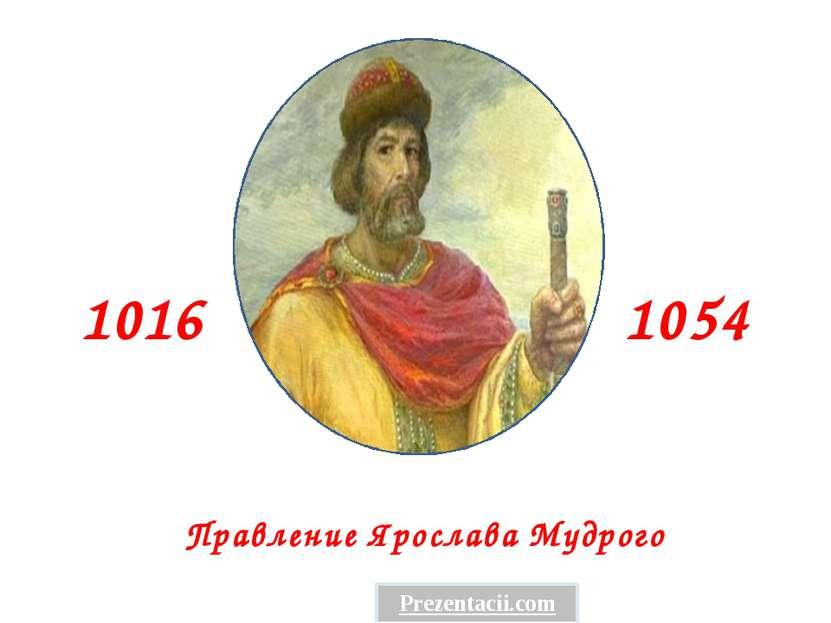 1016 1054 Правление Ярослава Мудрого Prezentacii.com