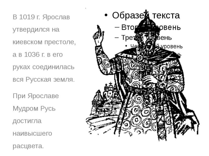 В 1019 г. Ярослав утвердился на киевском престоле, а в 1036 г. в его руках со...