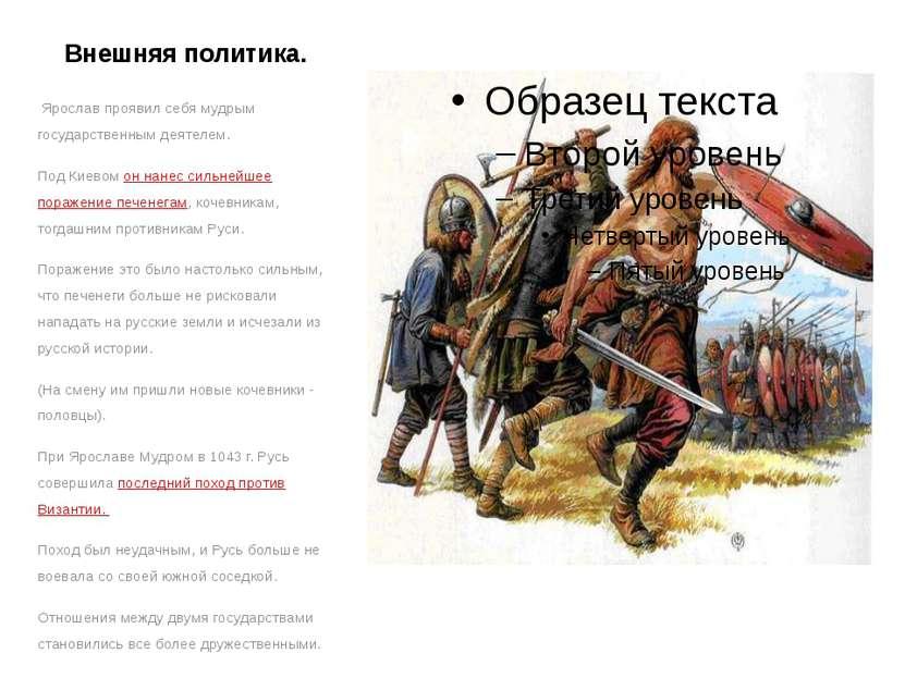 Внешняя политика. Ярослав проявил себя мудрым государственным деятелем. Под ...