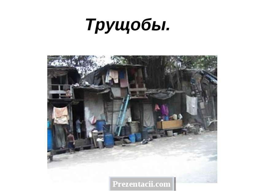Трущобы. Prezentacii.com