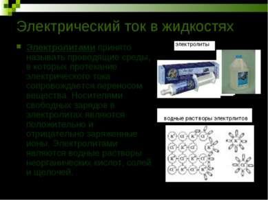 Электрический ток в жидкостях Электролитами принято называть проводящие среды...