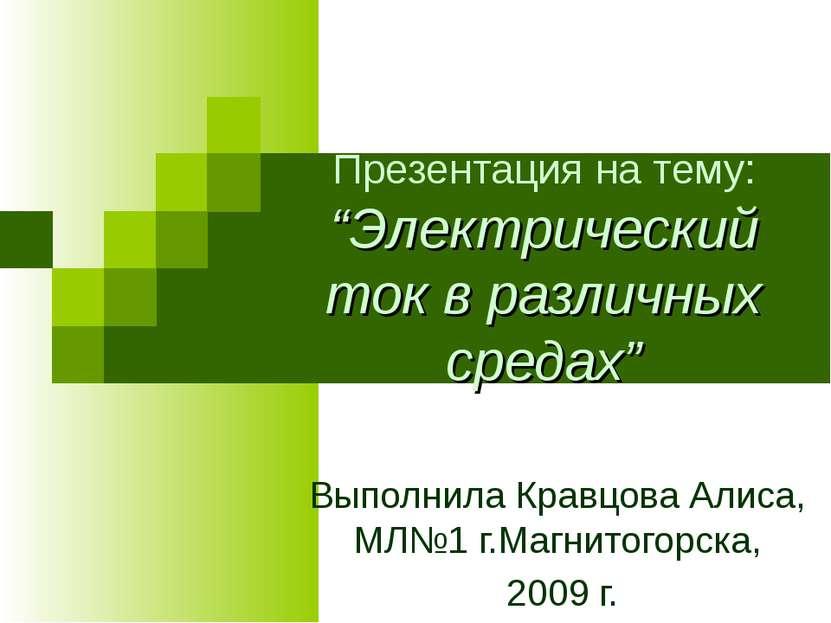 """Презентация на тему: """"Электрический ток в различных средах"""" Выполнила Кравцов..."""