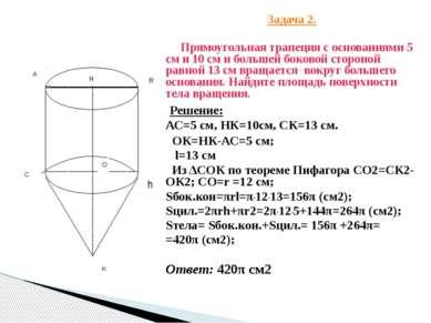Задача 2. Прямоугольная трапеция с основаниями 5 см и 10 см и большей боковой...