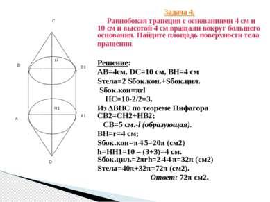 Задача 4. Равнобокая трапеция с основаниями 4 см и 10 см и высотой 4 см враща...