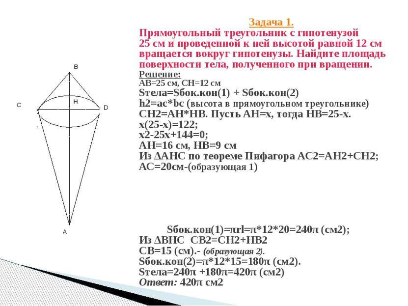 Задача 1. Прямоугольный треугольник с гипотенузой 25 см и проведенной к ней в...