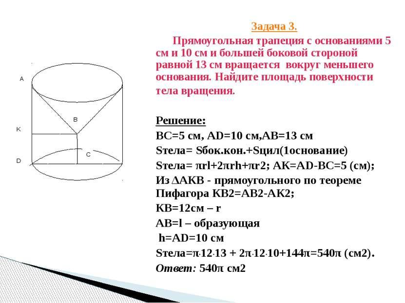 Задача 3. Прямоугольная трапеция с основаниями 5 см и 10 см и большей боковой...
