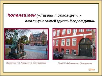 Копенга ген («Гавань торговцев») - столица и самый крупный город Дании. Памят...