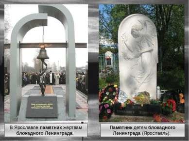 В Ярославле памятник жертвам блокадного Ленинграда. Памятник детям блокадного...